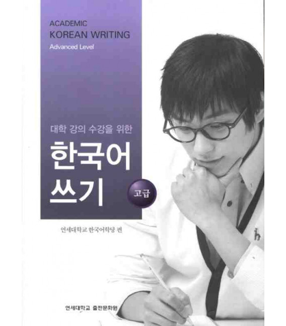 Academic Korean Writing - Advanced Level