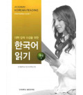 Academic Korean Reading - Intermediate Level 1