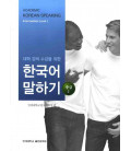 Academic Korean Speaking - Intermediate Level 1