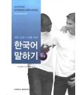 Academic Korean Speaking - Advanced Level