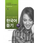 Academic Korean Listening - Advanced Level - Includes CD