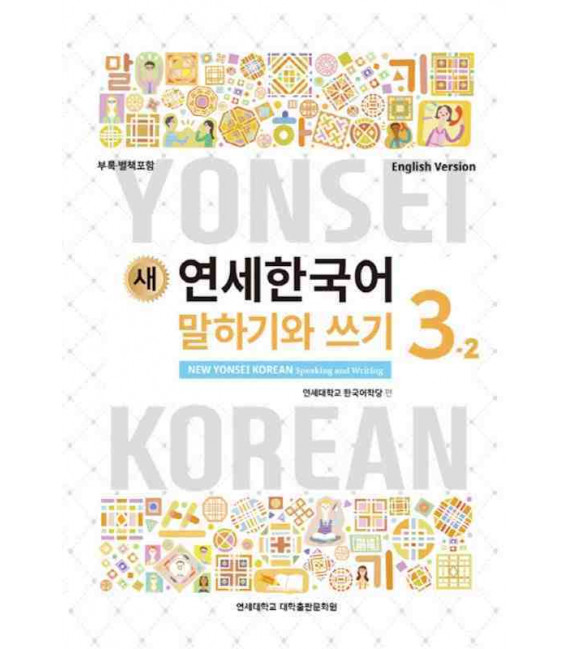 New Yonsei Korean - Speaking and Writing 3-2 (QR code for audio MP3)