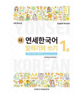 New Yonsei Korean - Speaking and Writing 1-2 (QR code for audio MP3)