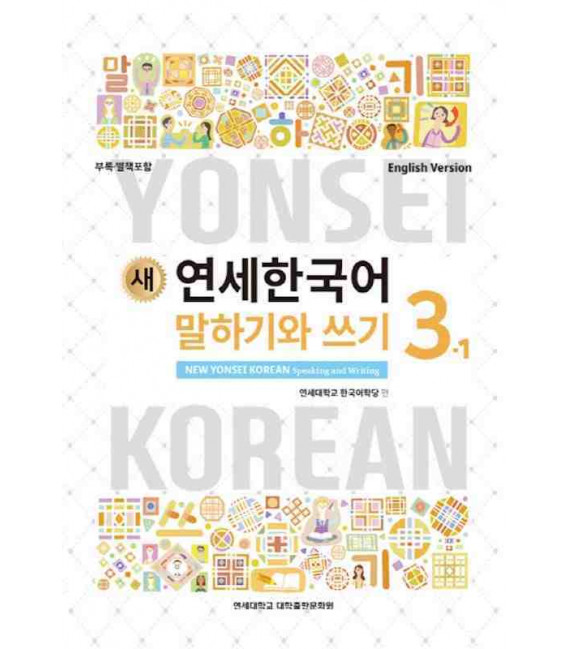 New Yonsei Korean - Speaking and Writing 3-1 (QR code for audio MP3)