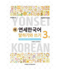 New Yonsei Korean - Speaking and Writing 3-1 (Codice QR per audio MP3)