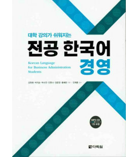 Korean Language for Business Administration Students (Incluye CD)