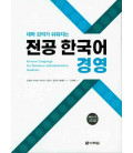 Korean Language for Business Administration Students (CD incluso)