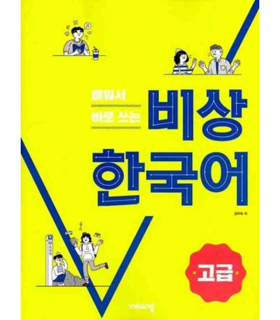 Learn and Use Immediately - Emergency Korean - Advanced Level (Incluye código QR)