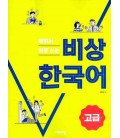 Learn and Use Immediately - Emergency Korean - Advanced Level (Includes QR code)