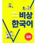 Learn and Use Immediately - Emergency Korean - Advanced Level (Codice QR Incluso)