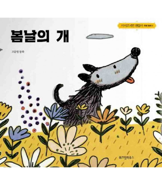 Spring Dog (Illustrated tale in Korean from the KDrama It's Okay to Not Be Okay)