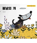 Spring Dog (Cuento ilustrado en coreano del KDrama It's Okay to Not Be Okay)