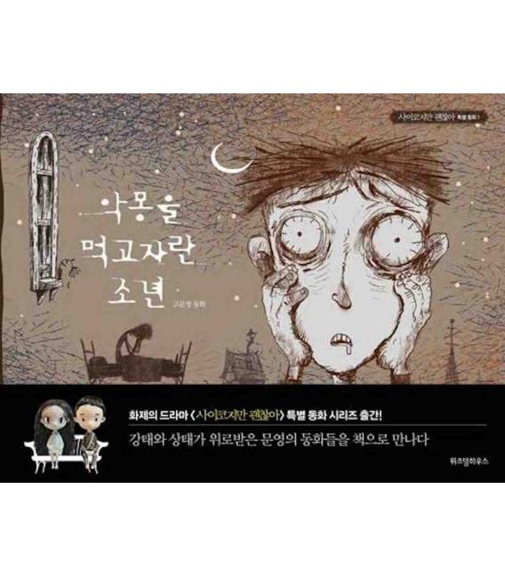 The Boy Who Fed on Nightmares (Storia illustrata in coreano del KDrama It's Okay to Not Be Okay)