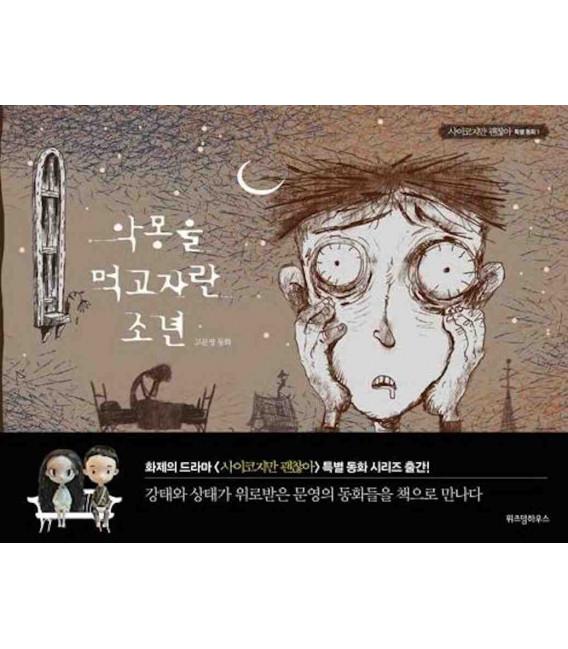 The Boy Who Fed on Nightmares (Illustrated tale in Korean from the KDrama It's Okay to Not Be Okay)