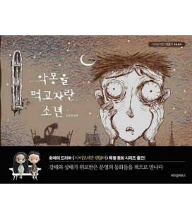 The Boy Who Fed on Nightmares (Cuento ilustrado en coreano del KDrama It's Okay to Not Be Okay)