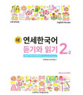 New Yonsei Korean - Listening and Reading 2-2 (QR code for audio MP3)