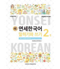 New Yonsei Korean - Speaking and Writing 2 -1 (QR code for audio MP3)