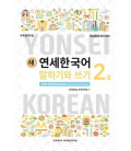 New Yonsei Korean - Speaking and Writing 2 -2 (QR code for audio MP3)