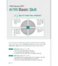 Eduwill - Topik II - Korean Proficiency Test 2021(Incluye CD y cuaderno con vocabulario y gramática)