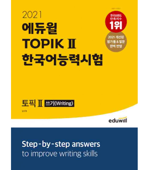 Eduwill - Topik II (Writing) - Korean Proficiency Test 2021 (Includes extra book with vocabulary)