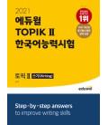 Eduwill - Topik II (Writing) - Korean Proficiency Test 2021 (Incluye cuaderno con vocabulario)