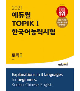 Eduwill - Topik I - Korean Proficiency Test 2021 (CD + Extra book with vocabulary and grammar)