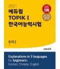 Eduwill - Topik I - Korean Proficiency Test 2021 (Incluye CD y cuaderno con vocabulario y gramática)