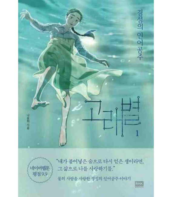 Whale Star Vol.1 (Korean Manhwa)