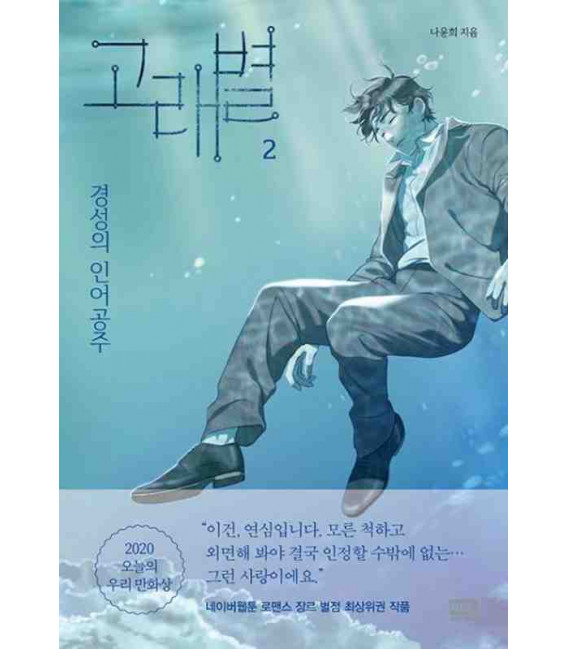 Whale Star Vol.2 (Manhwa en coreano)