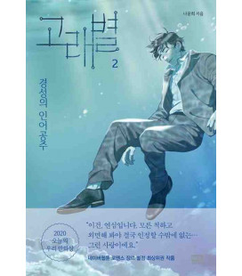 Whale Star Vol.2 (Korean Manhwa)