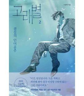 Whale Star Vol.2 (Korean Manhwa)