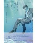 Whale Star Vol.2 (Manhwa coreano)