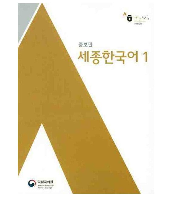 Sejong Korean 1 - Revised edition - Texts only in Korean (Includes Audio in QR Code)