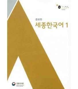 Sejong Korean 1 - Revised edition - Versión con textos solo en coreano (Incluye Audio en QR)