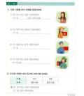 Sejong Korean Band 1 - überarbeitete Auflage - Koreanische version - QR-Code für Audios