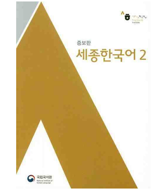 Sejong Korean 2 - Revised edition - Texts only in Korean (Includes Audio in QR Code)