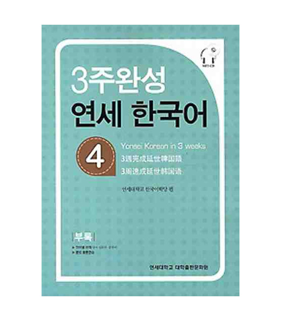 Yonsei Korean in 3 Weeks 4 (Textbook+Workbook+Keys+Audio scrips+CD-MP3)
