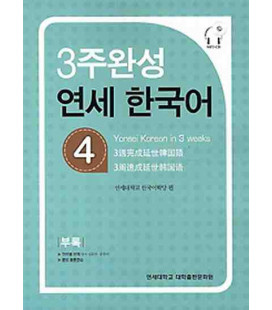 Yonsei Korean in 3 Weeks 4 (Textbook+Workbook+Keys+Audio scrips+CD-MP3)