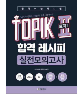 Korean Proficiency Test TOPIK II Recipe Practice Test - Includes audio download