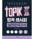 Korean Proficiency Test TOPIK II Recipe Practice Test - Includes audio download