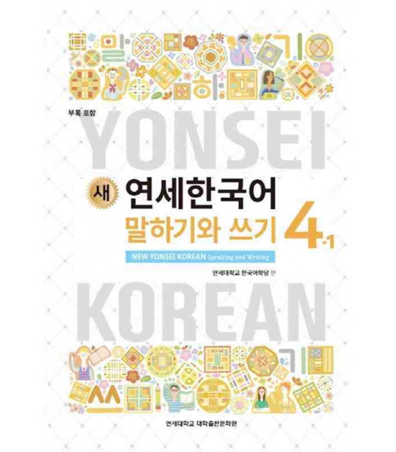 New Yonsei Korean - Speaking and Writing 4-1 (QR code for audio MP3)
