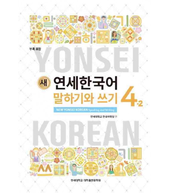 New Yonsei Korean - Speaking and Writing 4-2 (QR code for audio MP3)