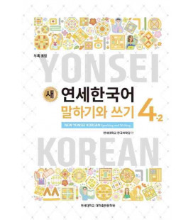 New Yonsei Korean - Speaking and Writing 4-2 (Codice QR per audio MP3)