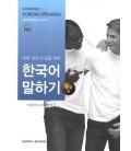 Academic Korean speaking intermediate level.2 - Includes CD