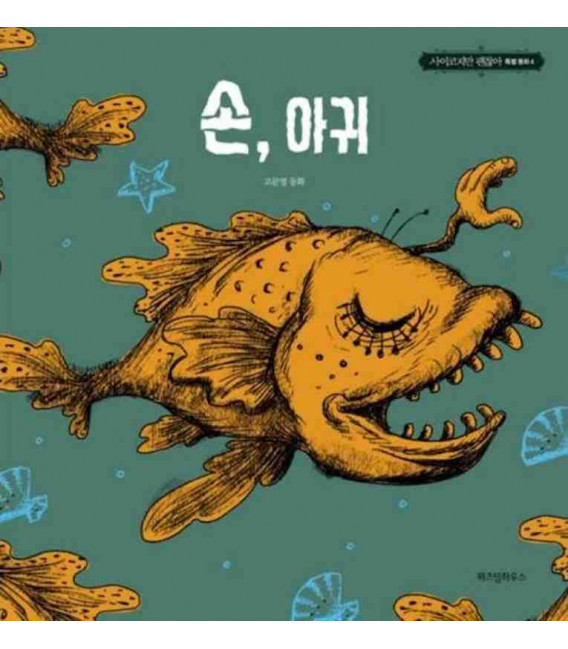 Hands and Ears (Illustrated tale in Korean from the KDrama It's Okay to Not Be Okay)