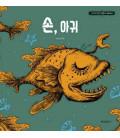 Hands and Ears (Cuento ilustrado en coreano del KDrama It's Okay to Not Be Okay)