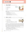 Coreano fácil - Intermedio (2.ª edición) - Includes QR Code for Audio