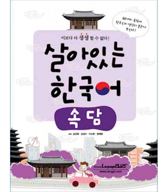 Active Korean Proverb (Korean edition)