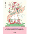 Dear my Friends vol 1 - Book based in a Korean drama (K-Drama)