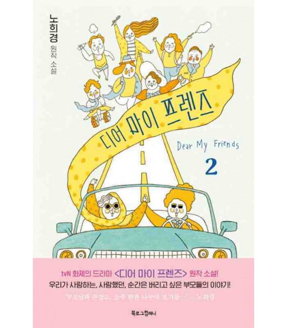Dear my Friends vol 2 - Book based in a Korean drama (K-Drama)
